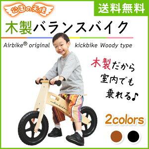 バランスバイク 公園の天使 木製だから軽くて安心室内でも使えます ( キックバイク キッズバイク ペダルなし自転車 ランニングバイク 子供用自転車 おもちゃ ウッディバイク )【送料無料】
