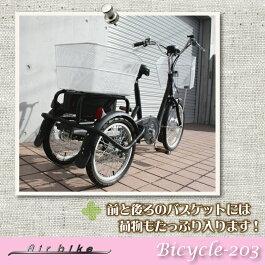 シリコンバッテリー搭載!スイング機能付きアシスト三輪自転車-203assist(電気自転車・アシスト自転車・電動自転車・Airbike・A−bike)