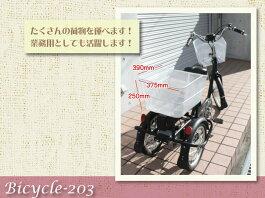 【送料無料】【完成車で発送可能!】スイング機能付きアシスト三輪電動自転車-203assist(シリコンバッテリー搭載!三輪自転車・電気自転車・アシスト自転車・電動自転車・Airbike・A−bike)