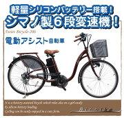 【送料無料】シマノ製6段変速機&シリコンバッテリー搭載!26インチ電動アシスト自転車452(SHIMANO製RevoShift搭載!電気自転車・アシスト自転車・電動自転車・ママチャリ)