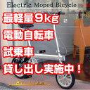 最軽量9KG 折りたたみ電動自転車 試乗車貸し出し(電気自転車・アシスト自転車・フル電動自転車・A?BIKE)最軽量9KG 折りたたみ電動自転車 試乗車貸し出し(電気自転車・アシスト自転車・フル電動自転車・A?BIKE)