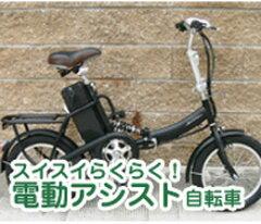 スイスイらくらく!16インチ電動アシスト自転車(電気自転車 ・アシスト自転車・電動自転車・Ai...