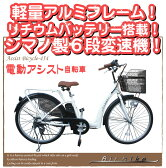 【送料無料】電動自転車 26インチ 電動アシスト自転車454 (リチウム バッテリー シマノ製6段変速機搭載 電気自転車 Airbike 子供乗せ)【完成車で発送可能!】