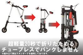 A-Bicycle(A-bike・Aバイク・A-バイク・A-Ride・A-ライド型Airbike)超軽量デラックス版折りたたみ自転車(折り畳み自転車折畳み自転車)!チューブレス仕様