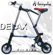 超軽量折りたたみ自転車A-BicycleDX(Aバイク型)