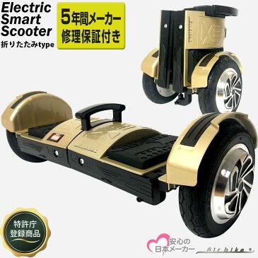 【4/28 12:00まで】電動スマートスクーター オフロード 折りたたみタイプ バランススクーター PSEマーク届出済 Airbike ホバーボード 立ち乗りスクーター バランスボード 電動二輪車