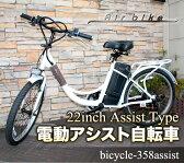 【送料無料】電動自転車 22インチ 電動アシスト自転車358(電気自転車 Airbike)【完成車で発送可能!】
