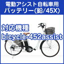 電動アシスト自転車用バッテリー(452用 リード型)...