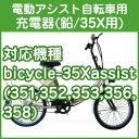 電動アシスト自転車用充電器 (35X リード型)