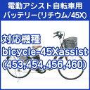 電動アシスト自転車用バッテリー(45X リチウム型)...