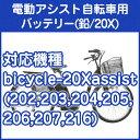 電動アシスト自転車用バッテリー(20X リード型)...