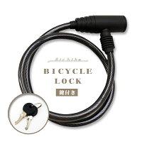 自転車 ワイヤーロック キーチェーン(鍵付き)盗難防止