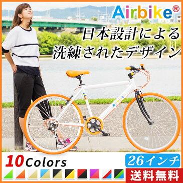 【安心の日本メーカー】クロスバイク シマノ製7段変速 女性も乗りやすい26インチタイヤ ママチャリ 通勤 通学 街乗り自転車 Airbike【送料無料】