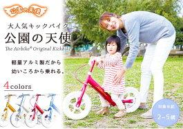 ランニングバイク子供用自転車キックバイクバランスバイク