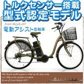【型式認定モデル】 26インチ電動自転車アシスト207 シマノ製6段変速機&最新後輪ロックキー&軽量バッテリー!(SHIMANO製RevoShift搭載 電気自転車 電動アシスト自転車 電動自転車 ママチャリ)