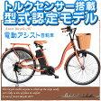 【型式認定モデル】 26インチ電動自転車 電動アシスト自転車207 シマノ製6段変速機&最新後輪ロックキー&軽量バッテリー!(SHIMANO製RevoShift搭載 電気自転車 電動自転車 ママチャリ)