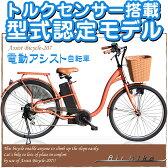 【型式認定モデル】 26インチ電動自転車 電動アシスト自転車207 シマノ製6段変速機&最新後輪ロックキー&軽量バッテリー 母の日ギフトに最適(SHIMANO製RevoShift搭載 電気自転車 ママチャリ)