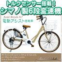 【送料無料】【完成車で発送可能!】 電動自転車 電動アシスト...