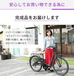 【送料無料】型式認定モデル!電動アシスト自転車電動自転車【完成車で発送可能】