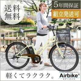 【送料無料】電動自転車26インチ電動アシスト自転車460(リチウムバッテリーシマノ製6段変速機搭載電気自転車Airbike)【完成車で発送可能!】