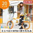 折りたたみ自転車 ミニベロ 20インチ サスペンション付き MTB 21段変速 Airbike (折り畳み自転車 折畳み自転車 マウンテンバイク アウトドア)