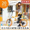 折りたたみ自転車 ミニベロ 20インチ サスペンション付き MTB 21段変速 Airbike (折