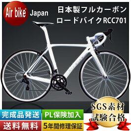 フルカーボンロードバイク日本製AirbikeJapan(エアーバイクジャパン)700C24T-700T炭素繊維仕様シマノ製18段変速SHIMANOSORA使用