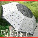 大人可愛いパラソルで雨も日差しもカット♪コンパクトな折りたたみ式日傘(晴雨兼用 折りたたみ傘 アンブレラ UVカット)