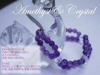 【送料無料】★恋愛運★天然石(パワーストーン)ブレスレット紫水晶6mm水晶8mm