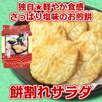 【せんべい煎餅三辰】当店人気No.1≪特撰厚焼煎餅みづほのくに≫1袋22枚入り個包装♪