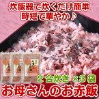 昭和の夢お母さんのお赤飯