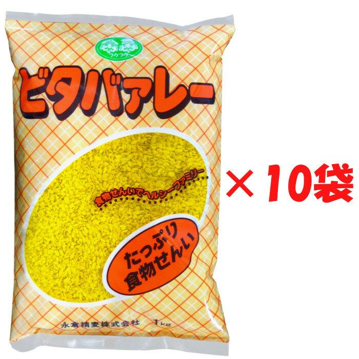 永倉精麦『ビタバァレー』