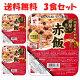 送料無料 餅屋が作った赤飯 3個セット ご飯パック たいまつ 赤飯 もち米 新潟県産 こが…