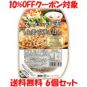 送料無料 スーパー大麦 もち麦 玄米ごはん 150g お得6個セット バーリーマックス15%配合 城北麺工 ご飯 レトルト パック つや姫 あさイチで話題!