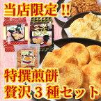 煎餅3種パック