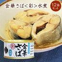 木の屋石巻水産 金華さば<彩>水煮 12缶セット