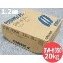 【送料無料】硬化肉盛用フラックスワイヤ / DW-H350 1.2mm-20kg (#21151)