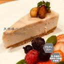 グルテンフリー ビーガン 塩バニラRAWケーキ 小麦粉 卵 乳製品 動物性油 不使用 アレルギー対応 ダイエット スイーツ ヴィーガン ローケーキ
