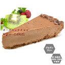 グルテンフリー ビーガン RAWチョコタルト小麦粉・卵・乳製品・動物性不使用 アレルギー対応 ダイエット スイーツ ヴィーガン  ビーガン