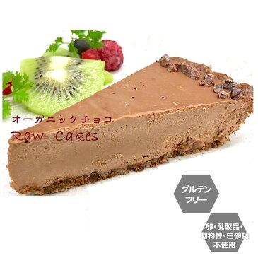 【グルテンフリー】 RAWチョコタルト小麦粉・卵・乳製品・動物性不使用 アレルギー対応 ダイエット スイーツ ヴィーガン