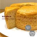 グルテンフリー ビーガン 米粉のシフォンケーキ(15cm)ホール福岡産米粉100% 小麦粉・卵・乳製品・動物性不使用アレルギー対応 ダイエット スイーツ 贈答 進物 ヴィーガン