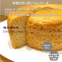グルテンフリービーガン米粉のシフォンケーキ(15cm)ホール福岡産米粉100%小麦粉卵乳製品動物性不使用アレルギー対応ダイエットスイーツ贈答進物ヴィーガン