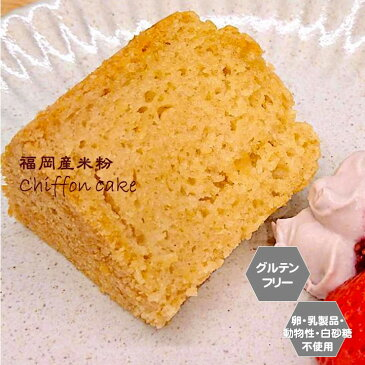 【グルテンフリー】米粉のシフォンケーキ 福岡産米粉100% 小麦粉・卵・乳製品・動物性不使用 アレルギー対応 スイーツ ヴィーガン