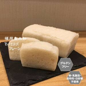 グルテンフリー パン ビーガン 米粉パン(プレーン)1本 福岡産米粉100% お菓子 小麦粉 卵 乳製品 動物性油不使用 アレルギー対応 スイーツ