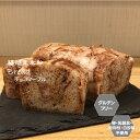 グルテンフリー ビーガン もちもち米粉パン(チョコマーブル)1斤 福岡産米粉100% お菓子 小麦粉・卵・乳製品・動物性油不使用アレルギー対応 スイーツ ヴィーガン
