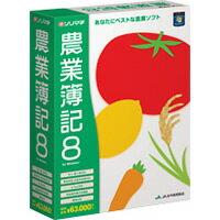 ソリマチ 農業簿記8 Win用 CD-ROM NP3153/農業会計ソフト/農業 青色申告に!