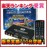 HIT7700 データシステム/R-SPEC Datasystem 車載用地上デジタルハイビジョンチュ...