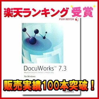 富士ゼロックス/FUJI XEROX DocuWorks 7.3(ドキュワークス) 1ライ...