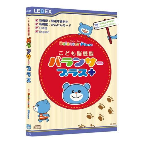 レデックス/LEDEX こども脳機能バランサー・プラス Win用CD CB-002/CB002