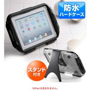 iPad用防水ケース/iPad2対応/新型iPad対応/防水スタンド/iPad防水カバーiPad防水ハードケース(...